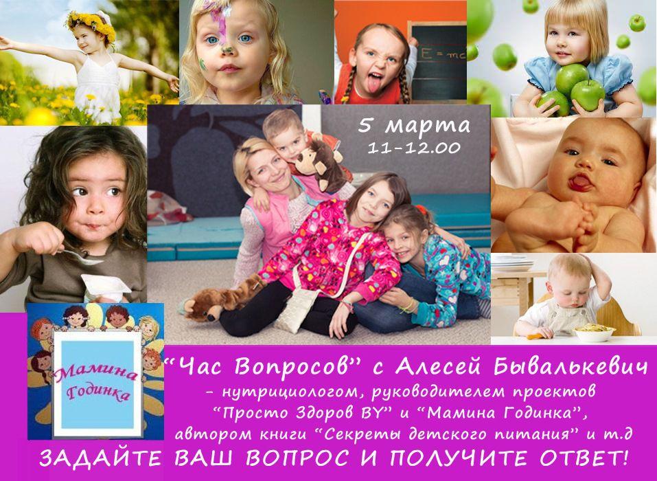 """""""Час Вопросов"""" с Алесей Бывалькевич"""