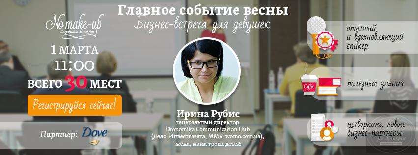 No Make-up c Ириной Рубис
