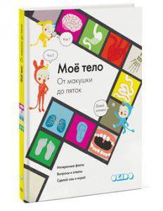 Moe_telo_3d_340