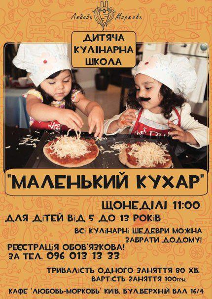 Детская кулинарная школа «Маленький повар»
