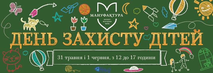 """День защиты детей в аутлет-городке """"Мануфактура"""""""