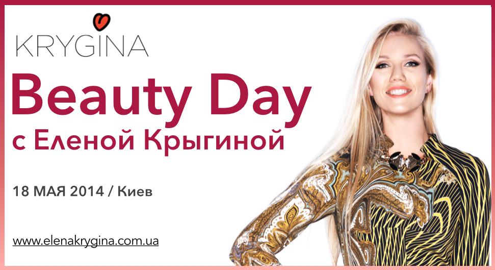 Beauty_Day_18.05.001
