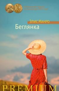Elis_Manro__Beglyanka
