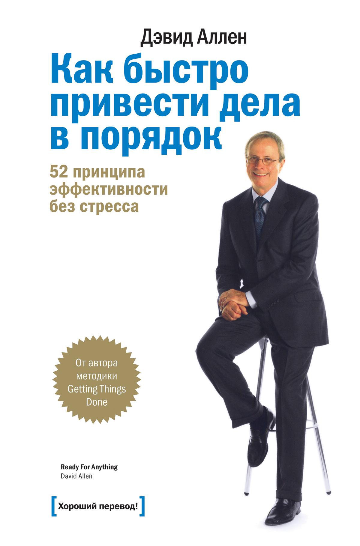 WоMо-книга: Как быстро привести дела в порядок, Дэвид Аллен