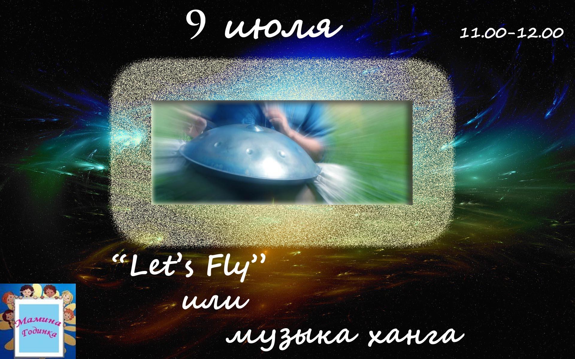 "Концерт ""Let's Fly"" или музыка Ханга от проекта ""Мамина Годинка"""