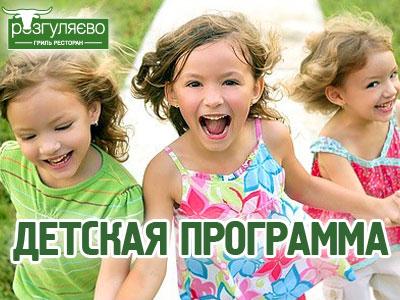 детс программа