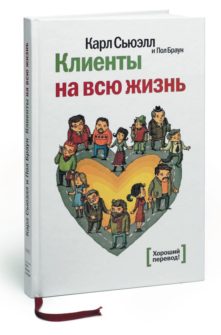 WоMо-книга: Клиенты на всю жизнь, Карл Сьюэлл