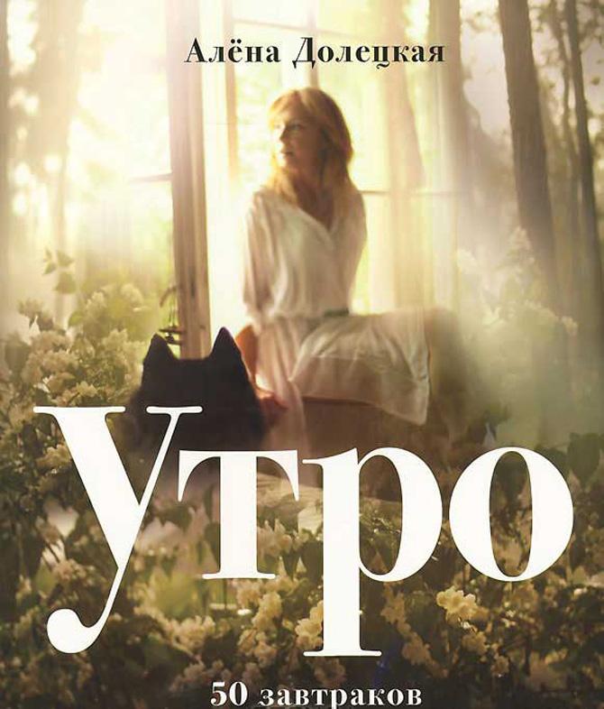 WoMo-книга: Утро! 50 завтраков, Алена Долецкая