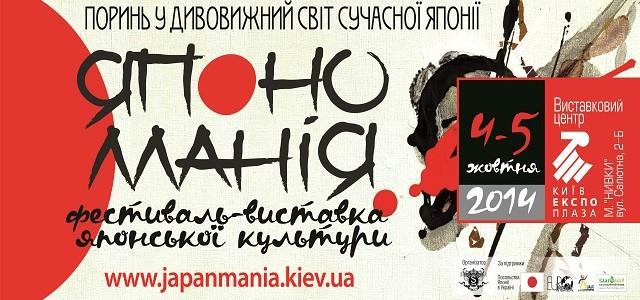 """Фестиваль-выставка """"Япономания"""""""