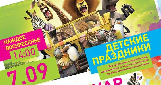 """Козырный Kid's Club """"Мадагаскар"""""""