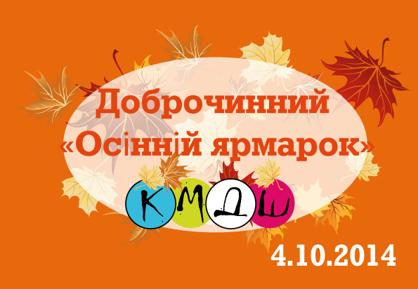 "Благотворительная ""Осенняя ярмарка"""