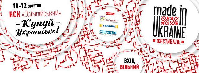 """Фестиваль """"В поисках Made in Ukraine"""""""