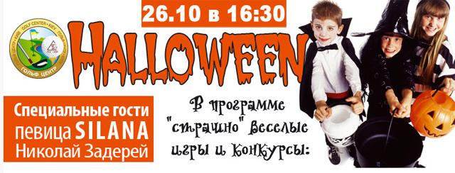 Детский праздник Halloween в Гольф Центре