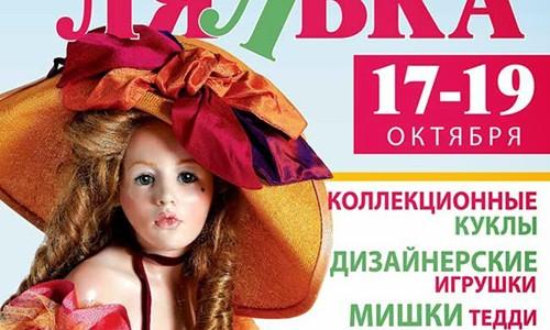 """Восьмой Международный Cалон кукол """"Модна лялька"""""""
