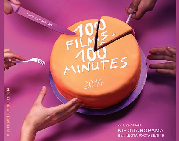 Фестиваль «100 фильмов за 100 минут»