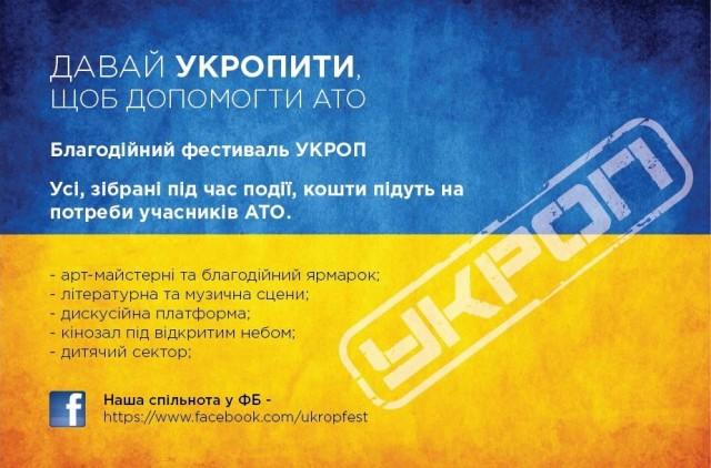 Второй благотворительный арт-фестиваль УКРОП