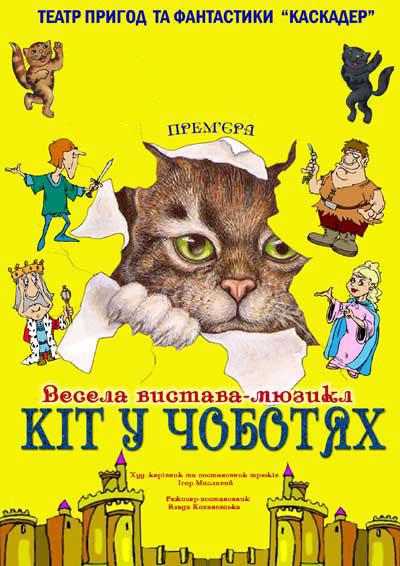 """Мюзикл """"Кот в сапогах"""""""