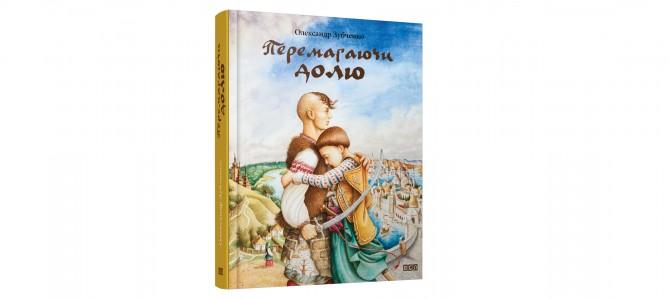 WoMo-книга: «Перемагаючи долю», Александр Зубченко