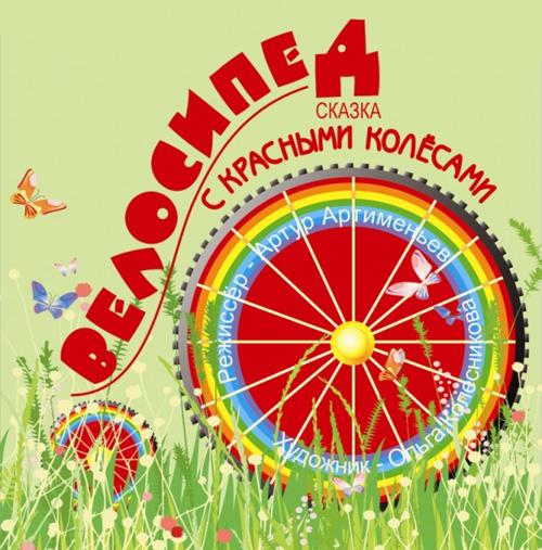 """Спектакль """"Велосипед с красными колесами"""""""