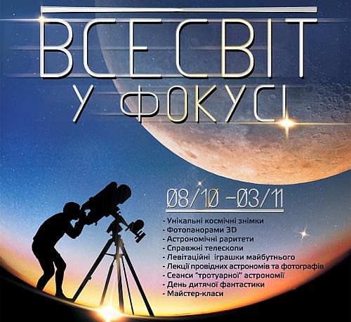 """Выставка астрономических фотографий """"Вселенная в фокусе"""""""