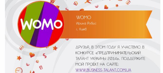 WoMo-участник конкурса «Предпринимательский талант Украины — 2014»