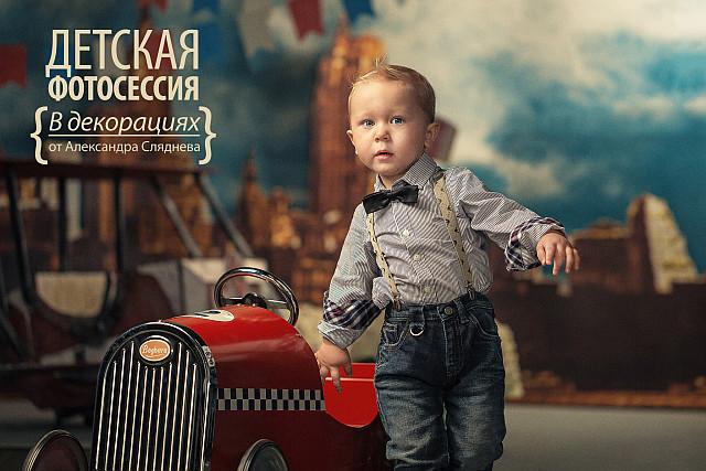 Детская фотосессия в декорациях от Александра Сляднева