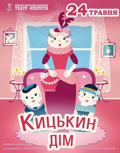 """Мюзикл """"Кошкин дом"""""""