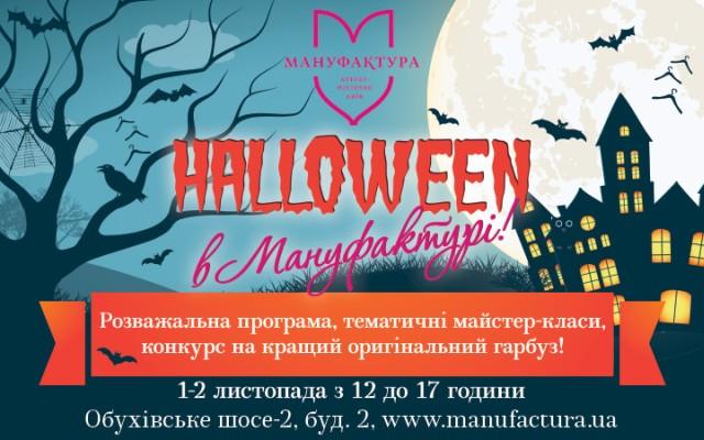 Halloween в аутлет городке Мануфактура