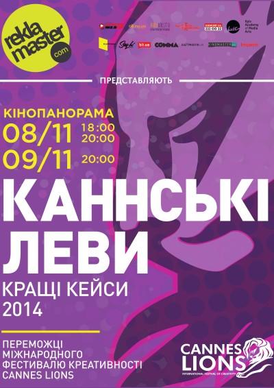 «Каннские львы» в Киеве