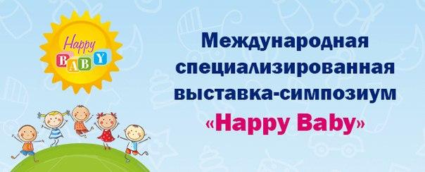 Выставка товаров и услуг для детей HAPPY BABY