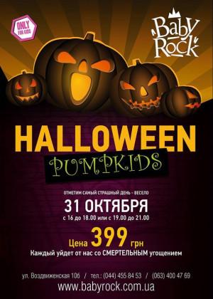 """Вечеринка """"Halloween pumpkids"""""""