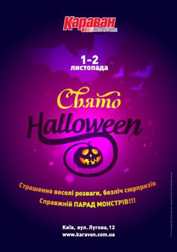 Праздник Halloween