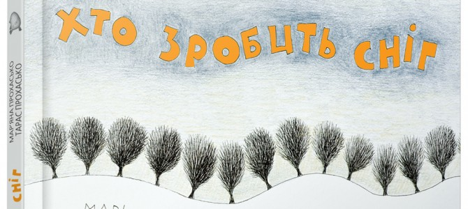 WoMo-книга: Хто зробить сніг, Тарас и Марьяна Прохасько