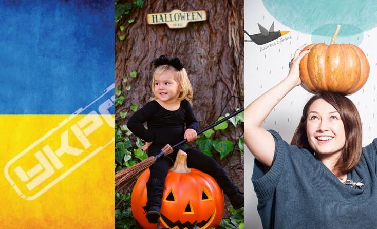 10 самых интересных мероприятий уикенда 1 и 2 ноября + Хэллоуин