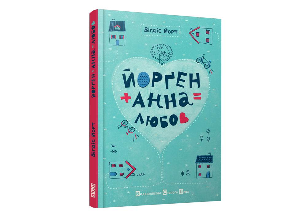 """WoMo-книга: """"Йорген+Анна=Любов"""", Вигдис Йорт"""