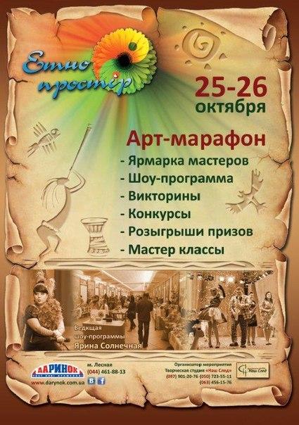 """Фестиваль этнического искусства """"Етно-простір"""""""