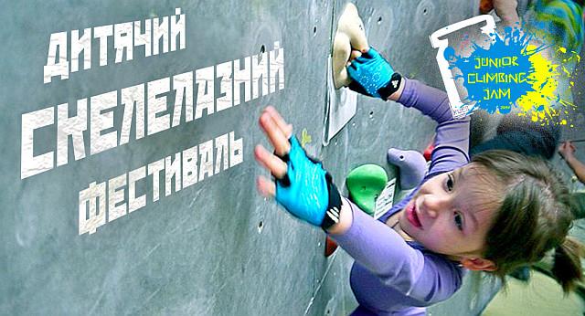 Детский скалолазный фестиваль Junior Climbing Jam