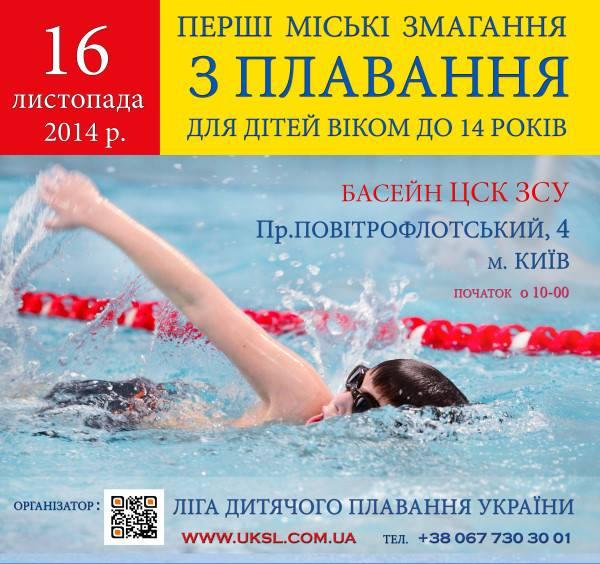 Первые городские соревнования по плаванию для детей