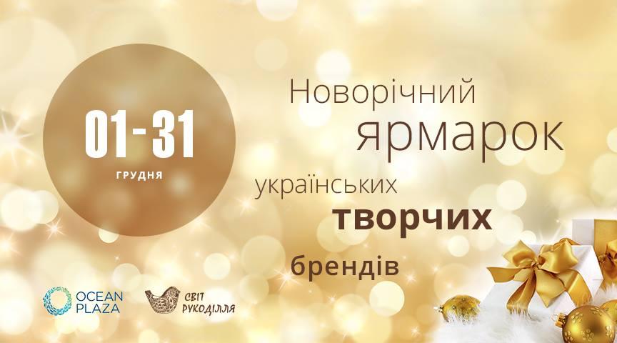 Новогодняя ярмарка украинских брендов