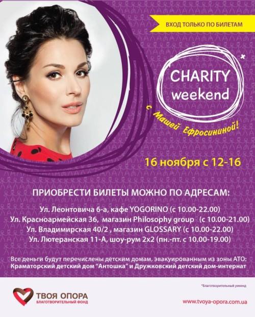 """""""Charity Weekend"""" с Машей Ефросининой"""