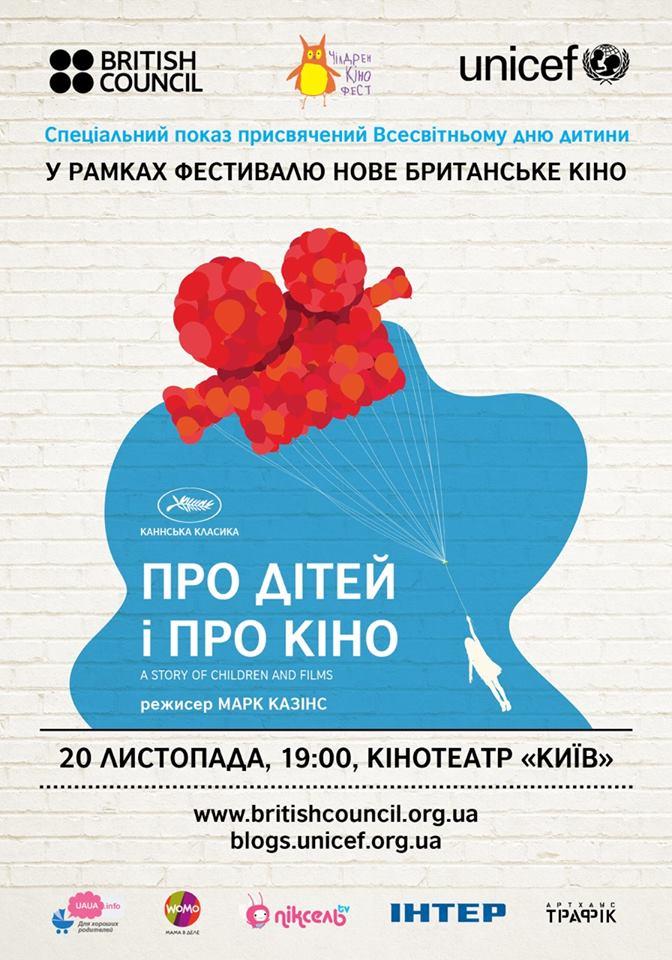 Показ документального фильма «Про детей и про кино»