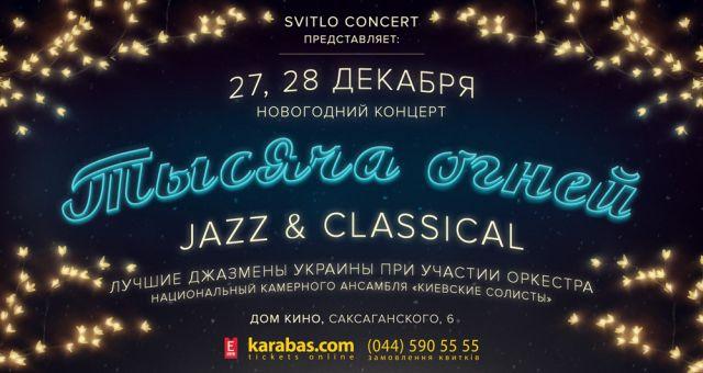 """Новогодний концерт """"Тысяча огней"""""""