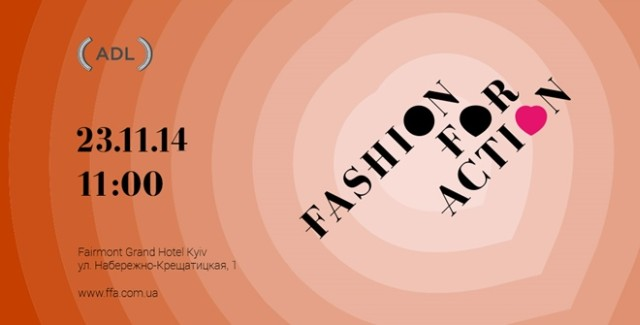 Фестиваль Fashion for Action