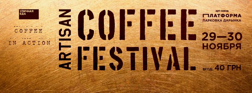 Artisan Coffee Festival