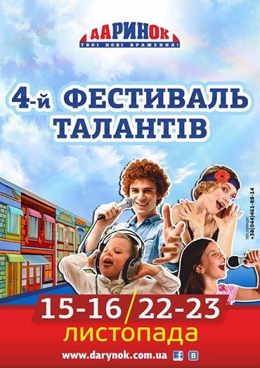 Детско-юношеский фестиваль талантов