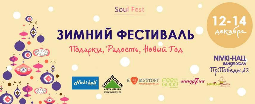 Зимний фестиваль Soul Fest