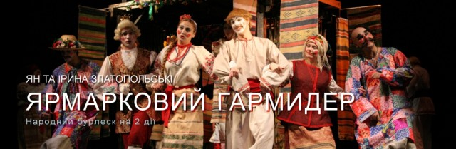 """Спектакль """"Ярмарочный переполох"""""""