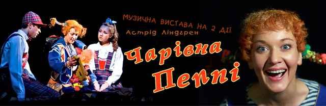 """Спектакль """"Волшебная Пеппи"""""""
