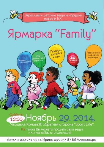 Ярмарка «Family»