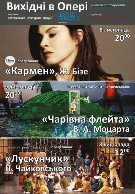 """Фестиваль """"Выходные в опере"""""""